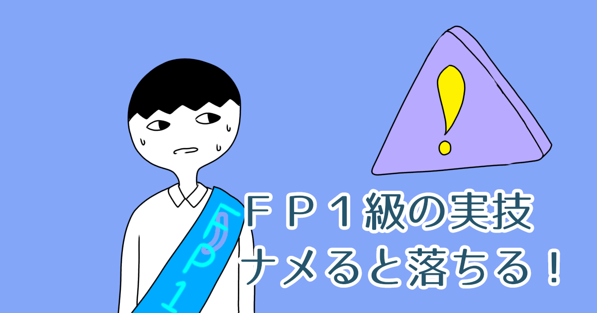 FP1級の実技試験はナメると落ちる!【僕は超ぎりぎりでした…】