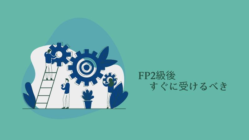 FP1級に合格するための勉強時間は?【約240時間の勉強方法】