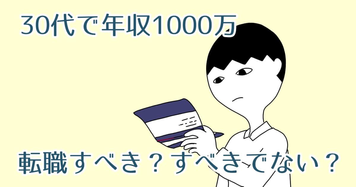 30代で年収1000万円でも転職すべき銀行員とすべきでない銀行員