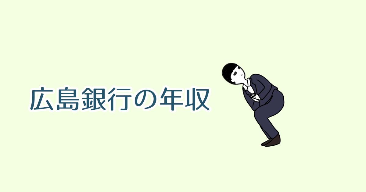 大手地銀の広島銀行の銀行員の年収が今後も上がらない4つの理由