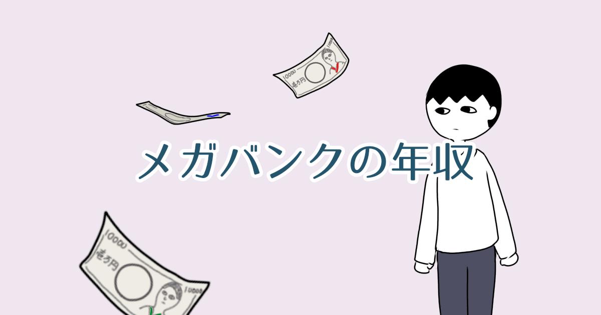 """メガバンクの銀行員の年収は?""""今は""""高い"""