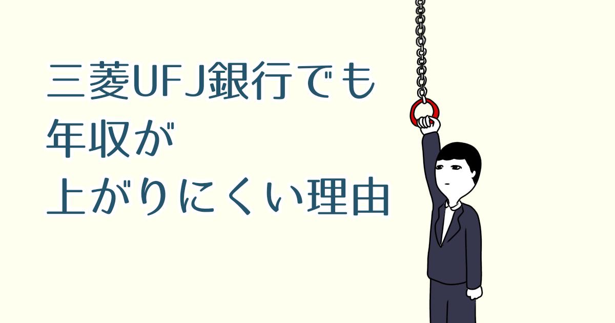 【元みずほ銀行員が語る】三菱UFJ銀行でも年収が上がりにくい理由