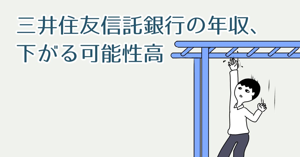 三井住友信託銀行の銀行員も年収が下がる可能性が高い4つの理由