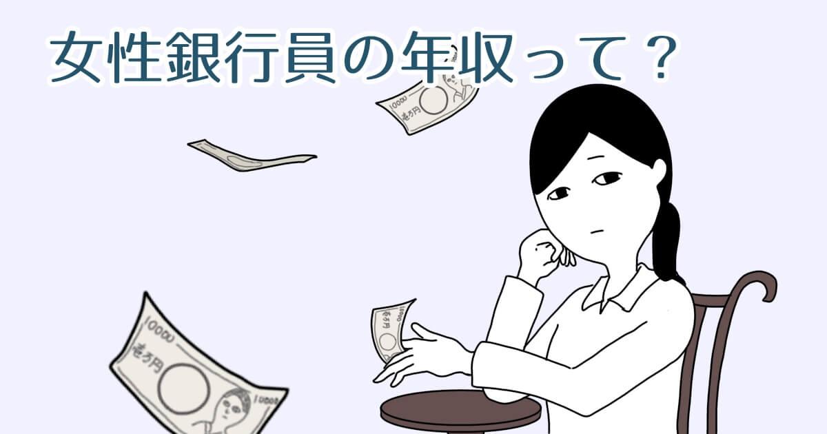 女性銀行員の年収は?【総合職は男性と変わりません】