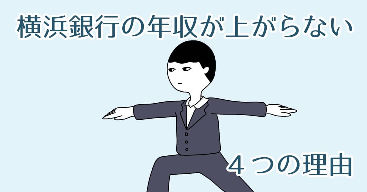 地銀トップ横浜銀行の銀行員でも今後年収が上がらない4つの理由