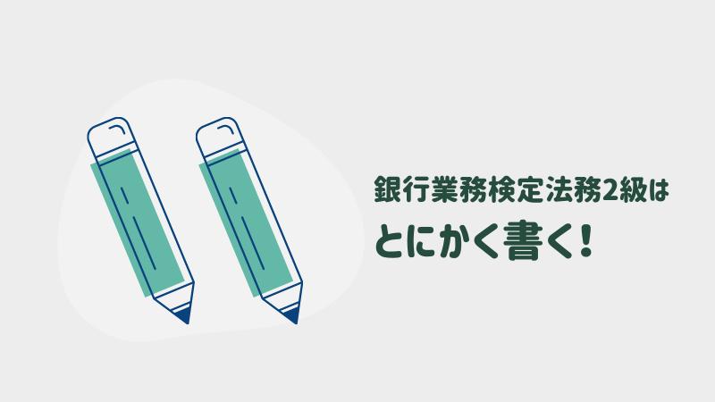 銀行業務検定法務2級の難易度・勉強方法【試験ではとにかく書く!】