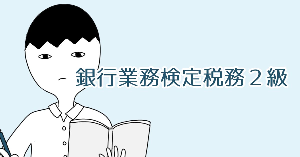 銀行業務検定税務2級の難易度・勉強方法【FP試験の前後が効率的】
