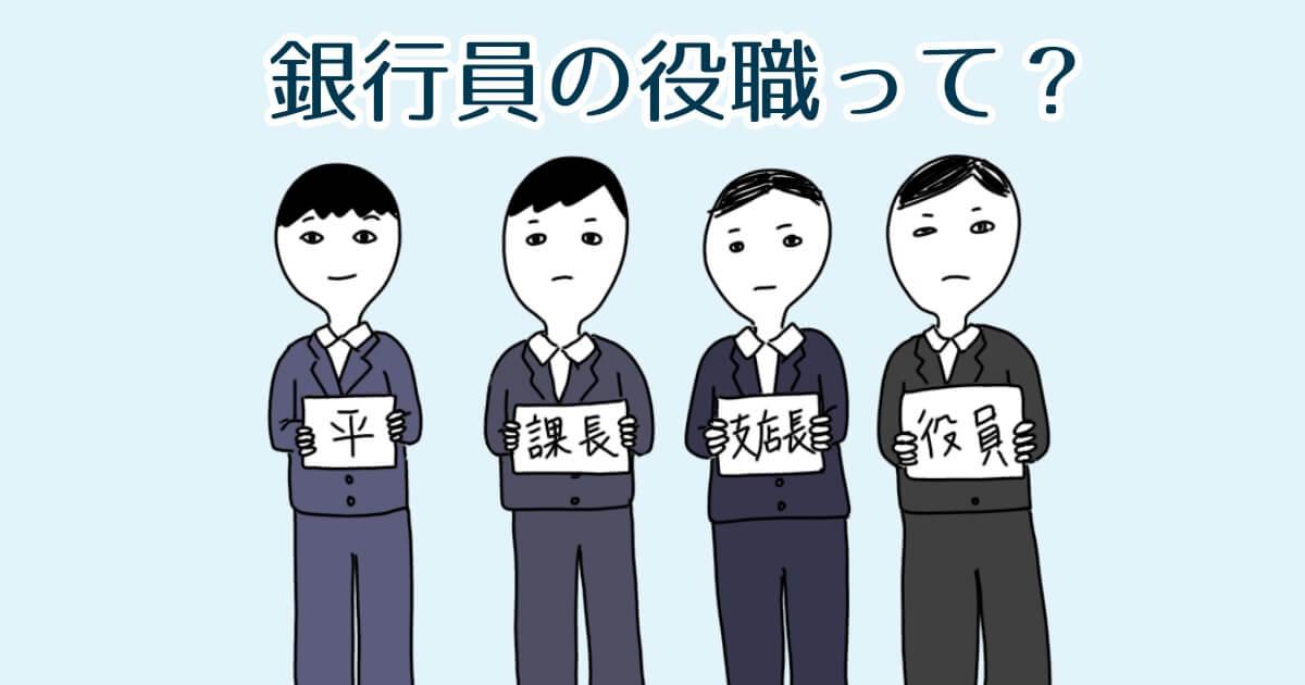 銀行員の役職、役職毎の業務内容・役割について解説!