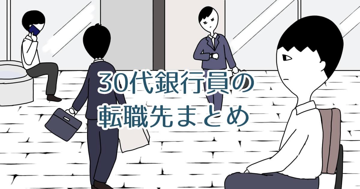 30代銀行員の転職先のまとめ【経験業務毎にも解説】