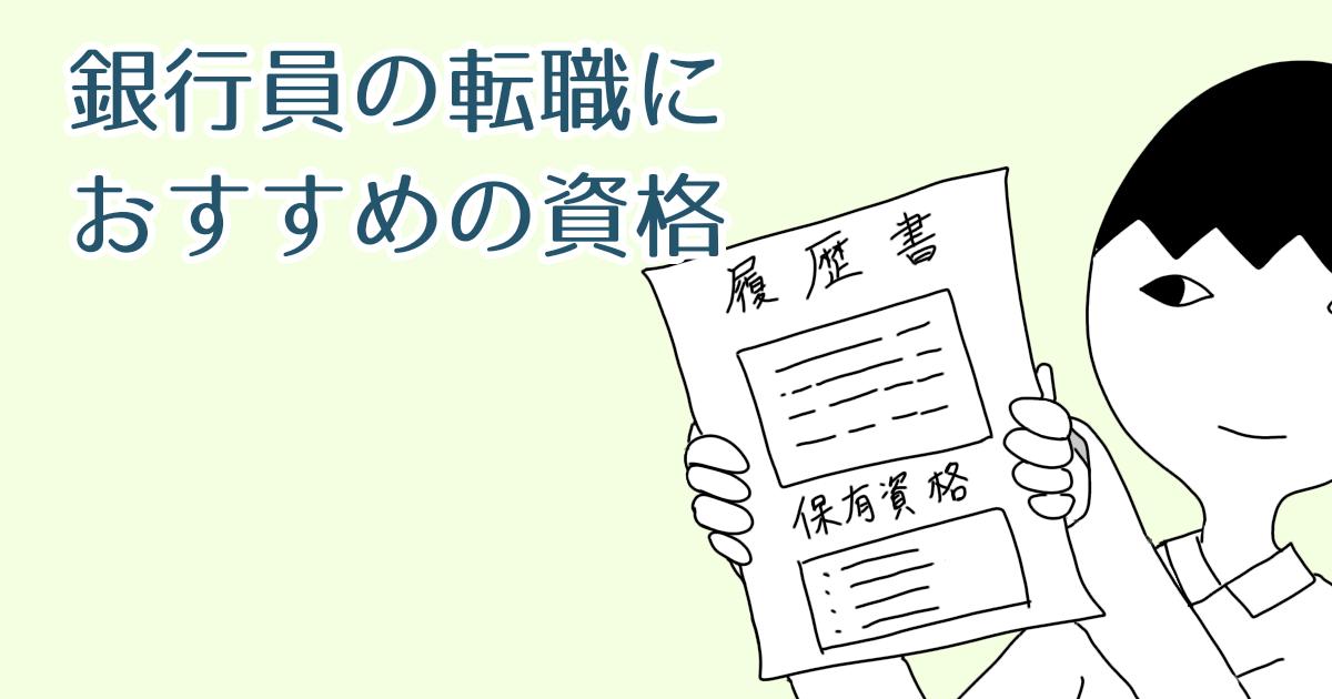 銀行員の転職におすすめの資格6選【とりあえずの取得は不要】