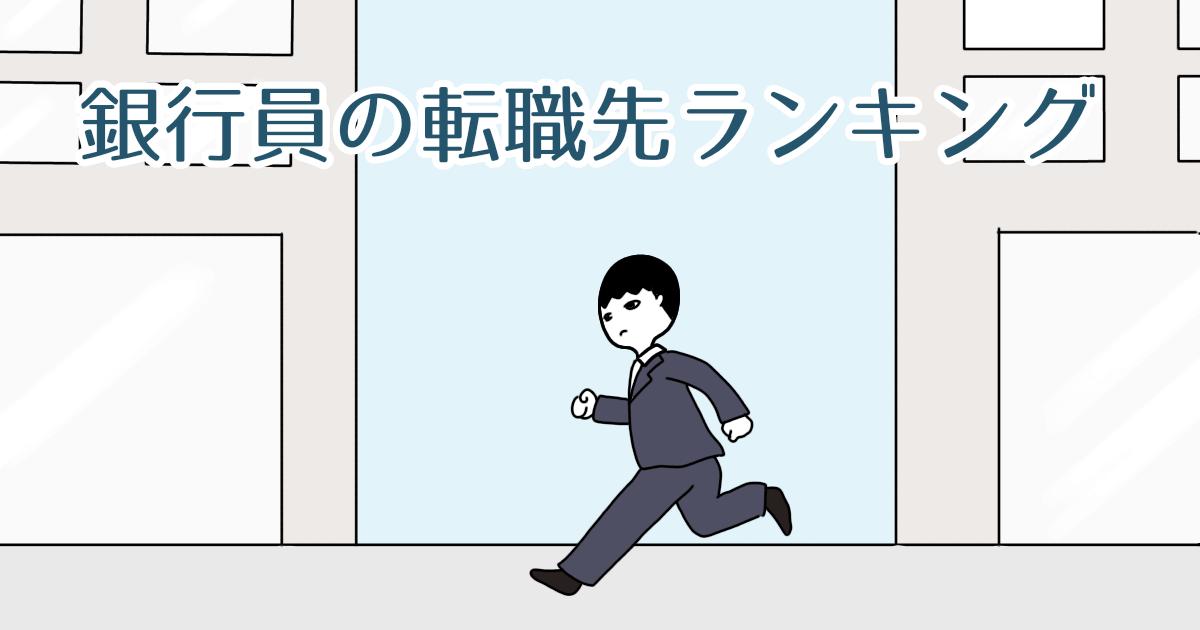 銀行員の転職先ランキング【失敗しない転職先はこれだ!】