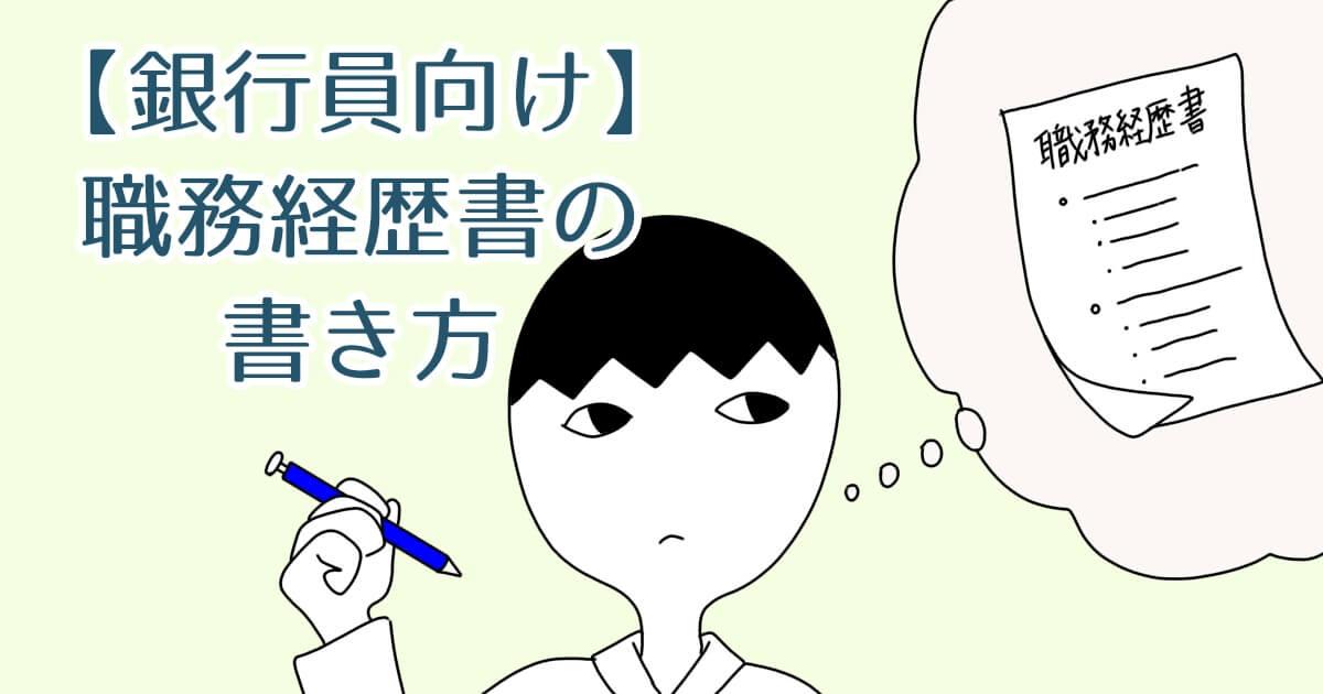 【銀行員向け】転職時に作成する職務経歴書の記載方法