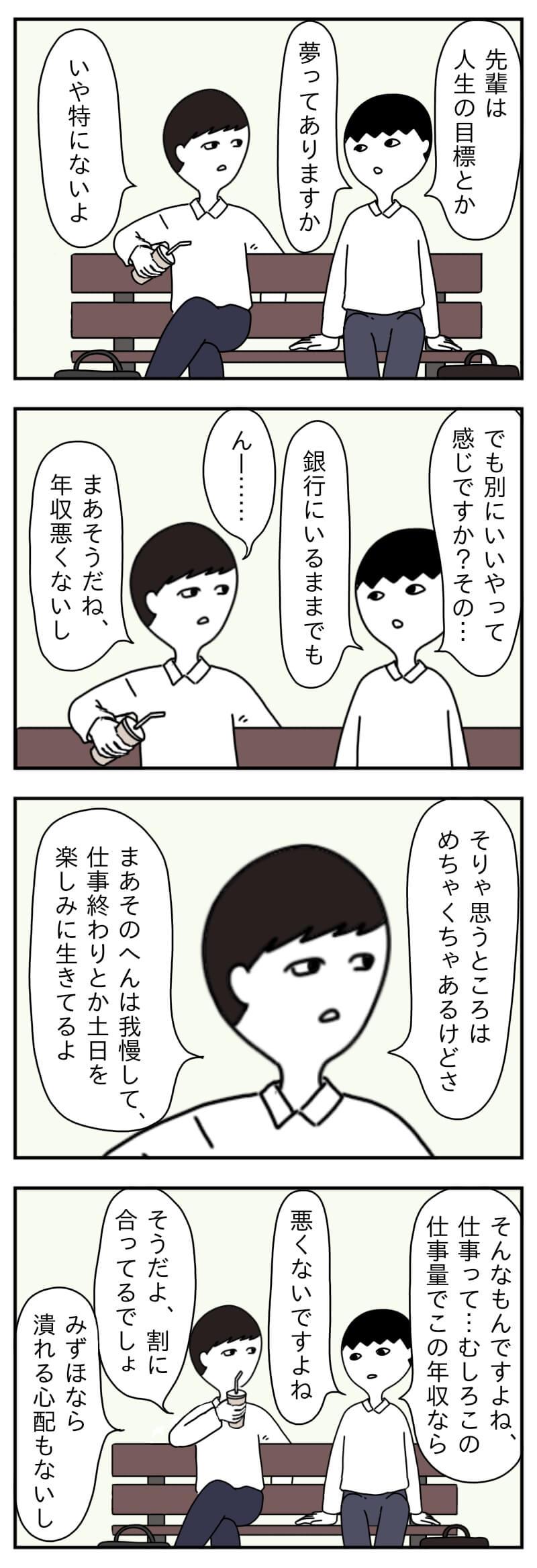 【銀行員の転職活動記Part1】転職を決意!