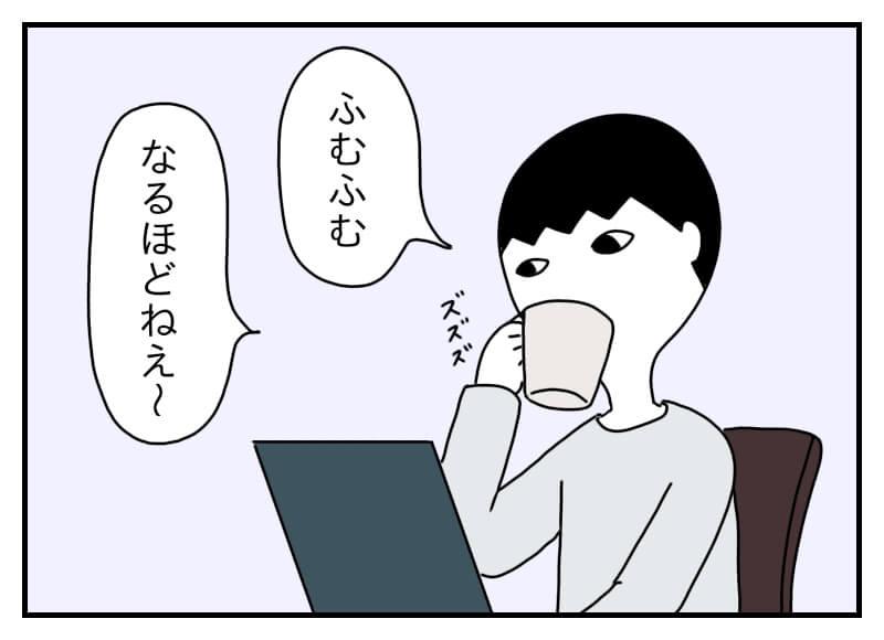 【銀行員の転職活動記Part2】転職エージェントに登録・相談!