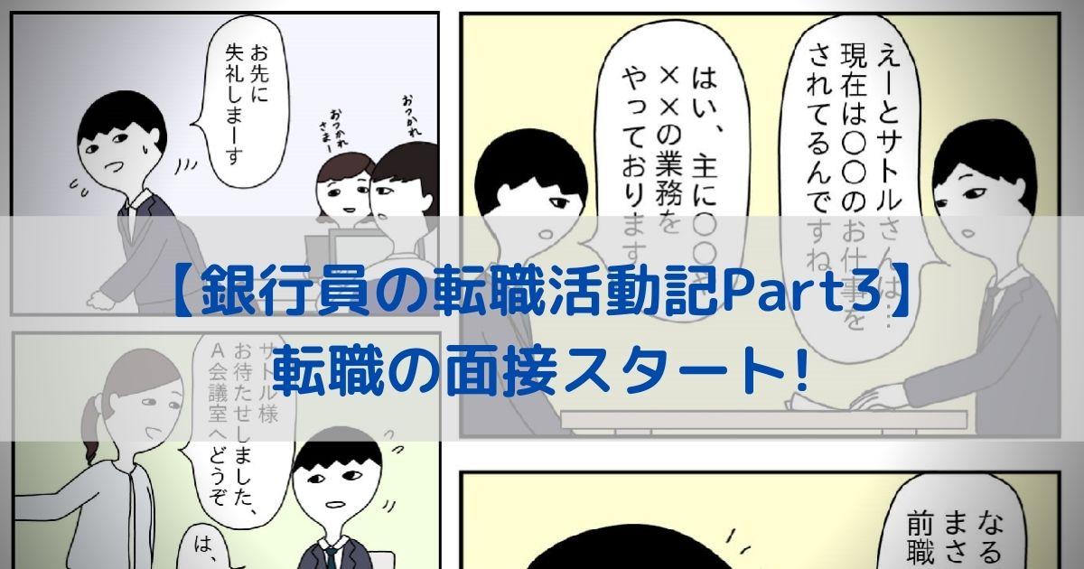 【銀行員の転職活動記Part3】転職の面接スタート!