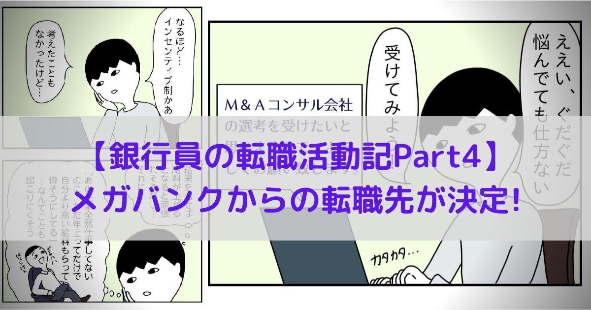 【銀行員の転職活動記Part4】メガバンクからの転職先が決定!