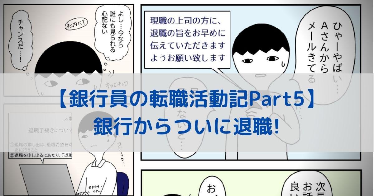 【銀行員の転職活動記Part5】銀行からついに退職!