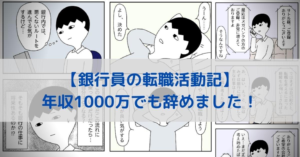【銀行員の転職活動記】年収1000万でも辞めました!