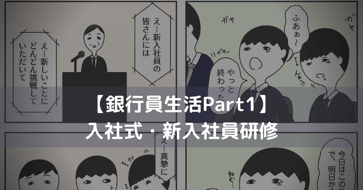 【銀行員生活Part1】入社式・同期との絆が深まった新入社員研修