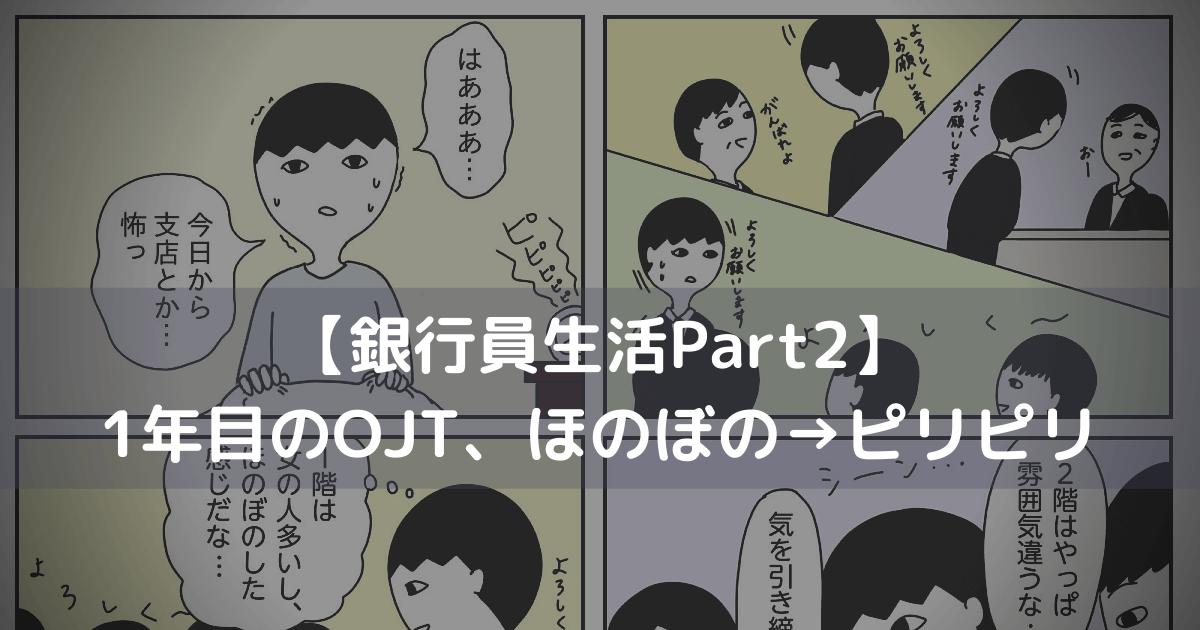 【銀行員生活Pat2】1年目のOJT、ほのぼの→ピリピリ