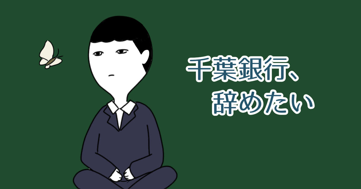 千葉銀行を辞めたい!「実は行内の多くが転職を考えていますよ。」