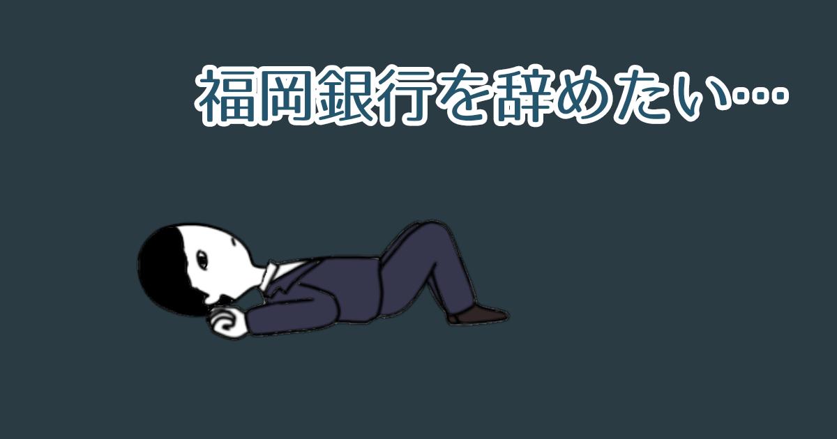 福岡銀行を辞めたい!「実は行内の多くが転職を考えていますよ。」