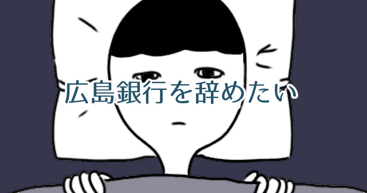 広島銀行を辞めたい!「実は行内の多くが転職を考えていますよ。」