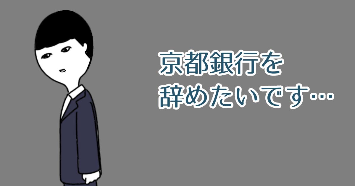 京都銀行を辞めたい!「実は行内の多くが転職を考えていますよ。」