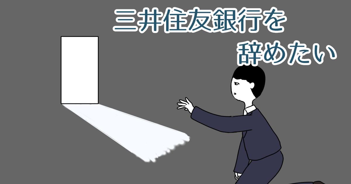 三井住友銀行を辞めたい!「行内でも結構転職を考えていますよ。」