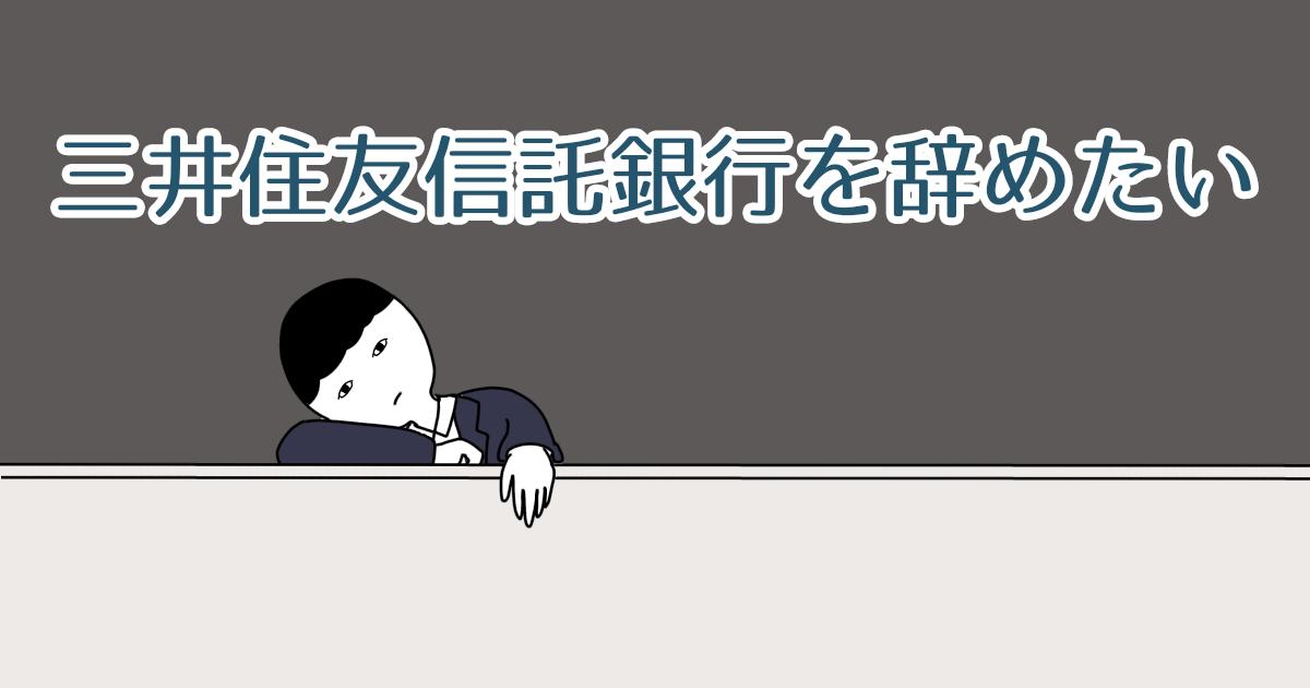 三井住友信託銀行を辞めたい!「行内でも結構転職を考えていますよ。」