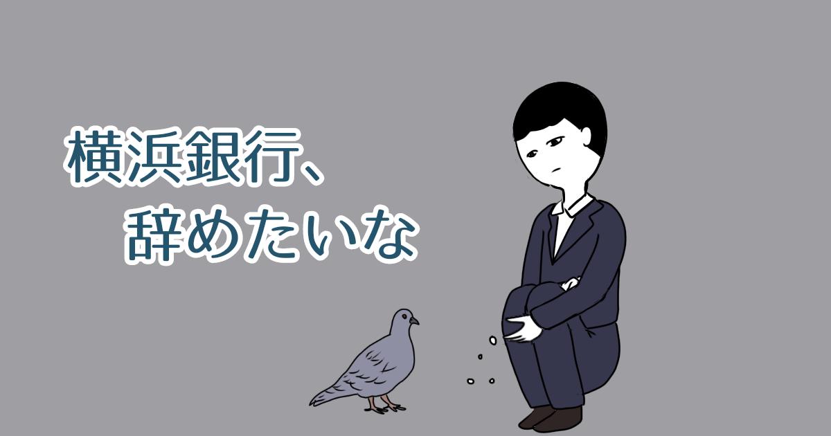 横浜銀行を辞めたい!「実は行内の多くが転職を考えていますよ。」