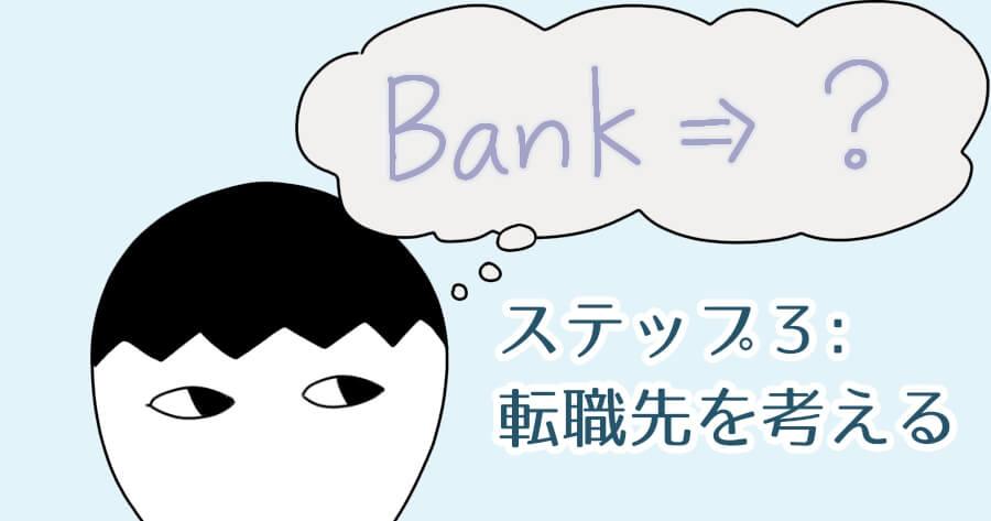 【銀行を辞めたい】と思ったらこの4ステップ
