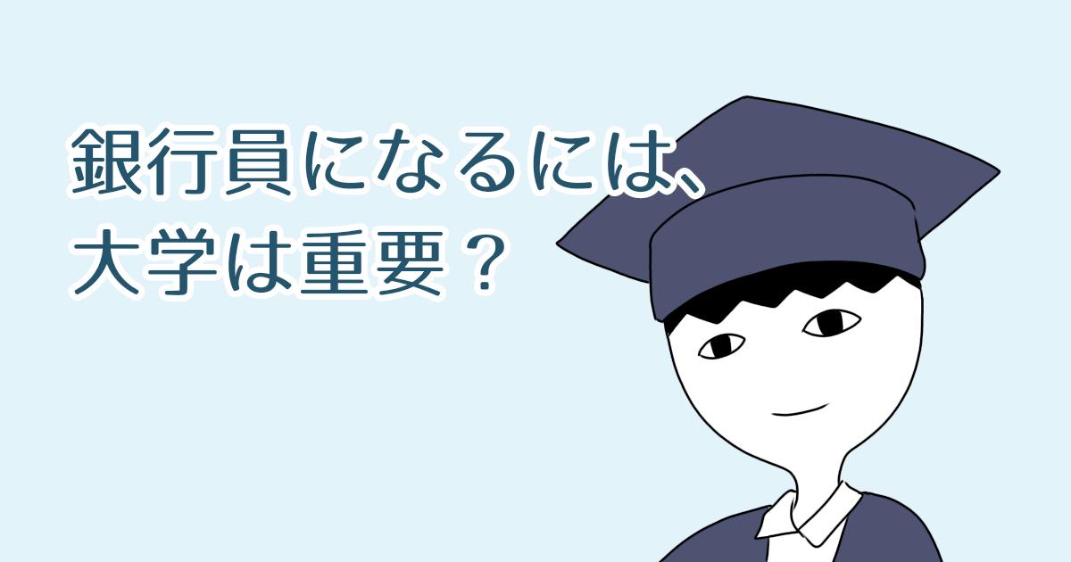 銀行員になるには大学は重要か⁈【トップは東大or京大が多い】