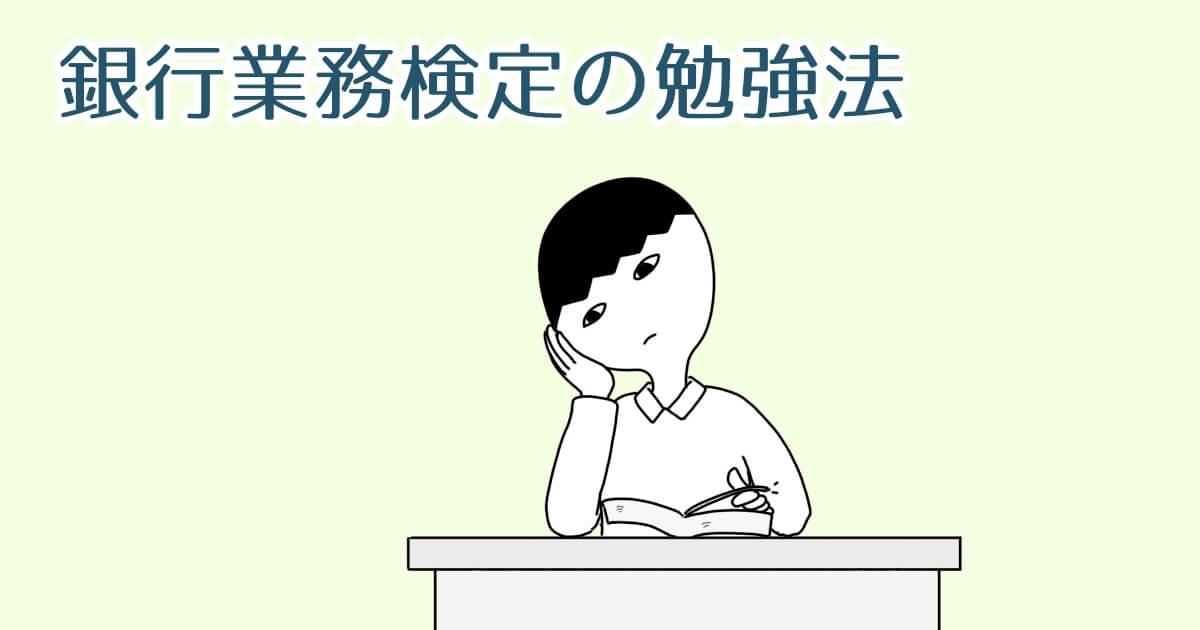 【実体験】銀行業務検定の財務・税務・法務2級に合格した勉強法