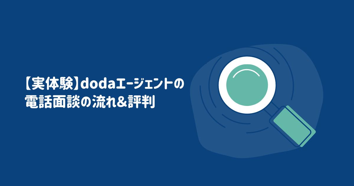 【実体験】dodaエージェントの電話面談の流れ&評判