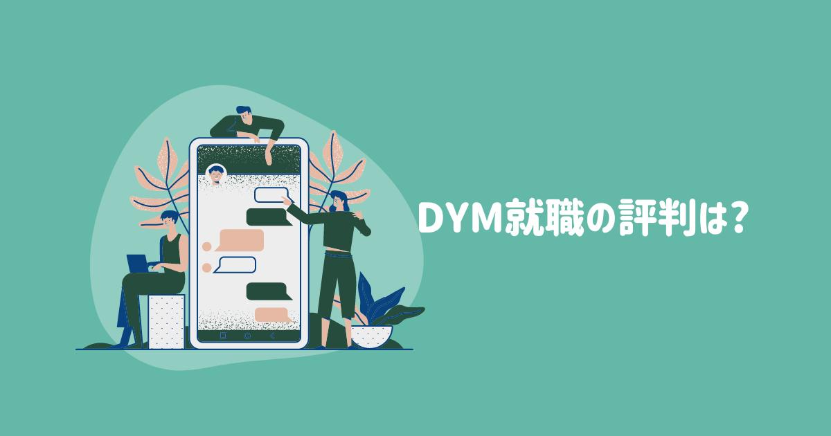 DYM就職の評判は?10社以上の転職エージェントを使った経験から徹底解説