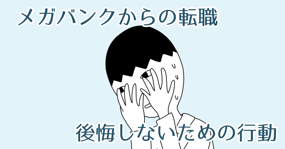 【実体験】メガバンクから転職した時の後悔と後悔しないための行動