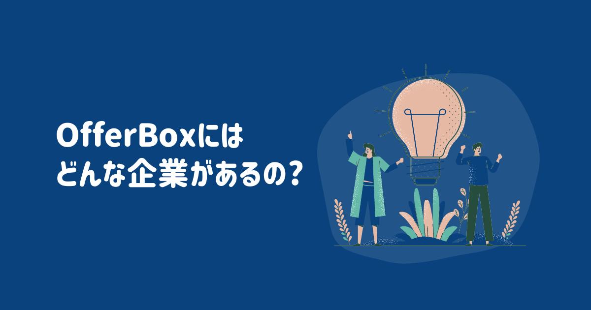 OfferBox(オファーボックス)にはどんな企業が?【大企業も多い】