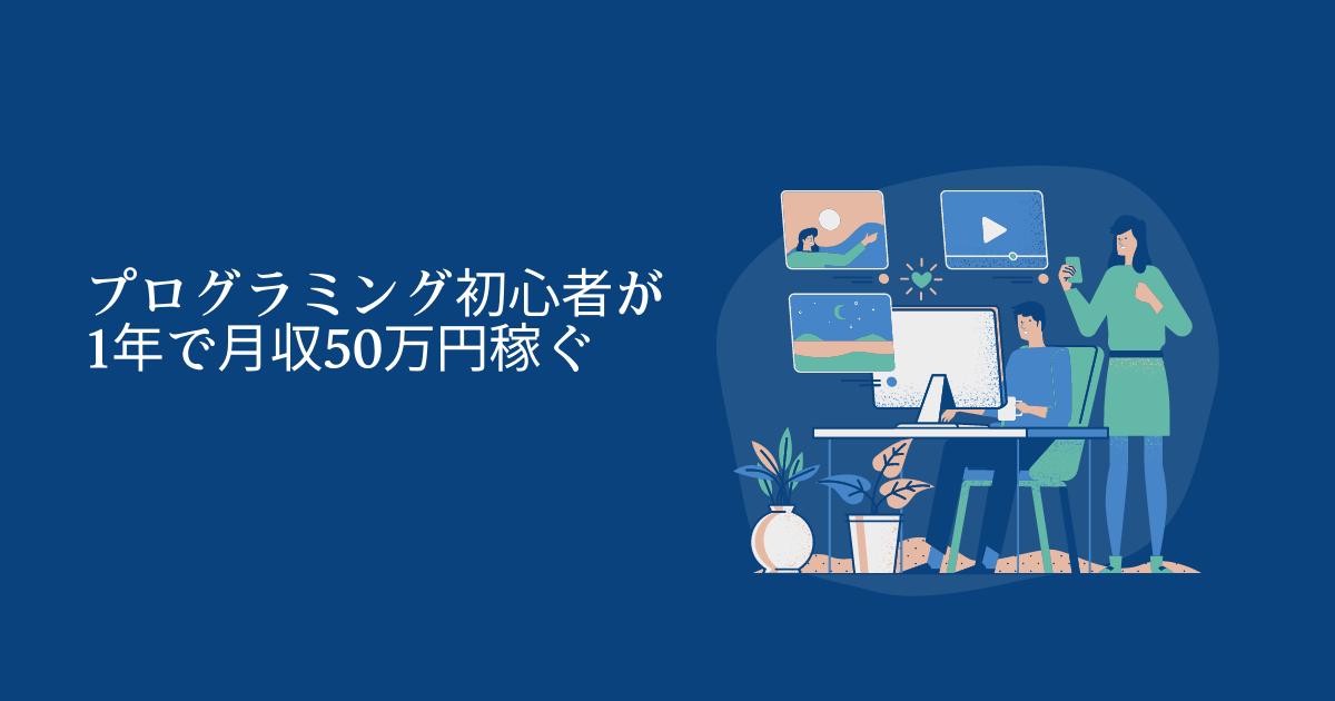 プログラミング初心者が1年で月収50万円まで稼ぐことに挑戦!