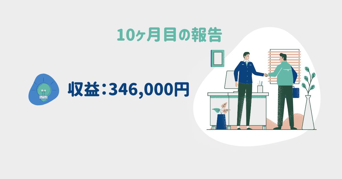 【収益は346,000円】プログラミング学習10ヶ月目終了