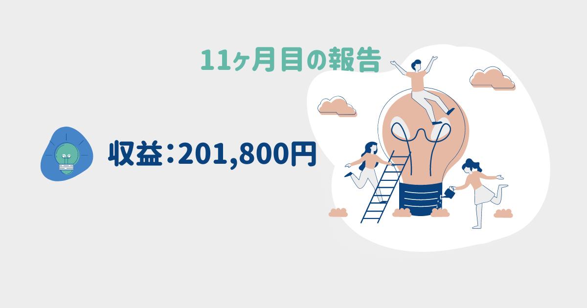 【収益は201,800円】プログラミング学習11ヶ月目終了