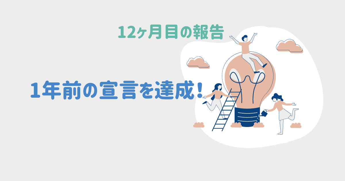 【収益は567,050円】宣言通りプログラミング学習1年で月収50万を達成!!