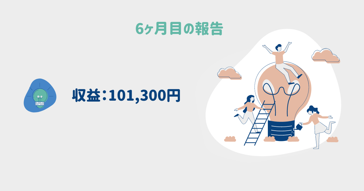 【収益は101,300円】プログラミング学習6ヶ月目終了