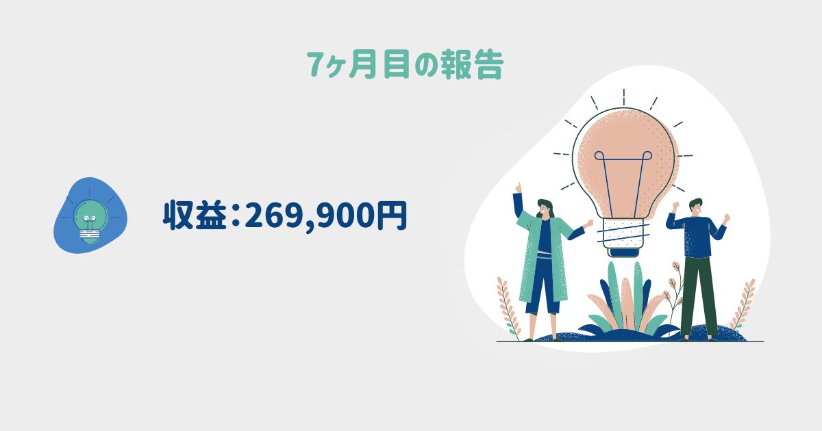 【収益は269,900円】プログラミング学習7ヶ月目終了
