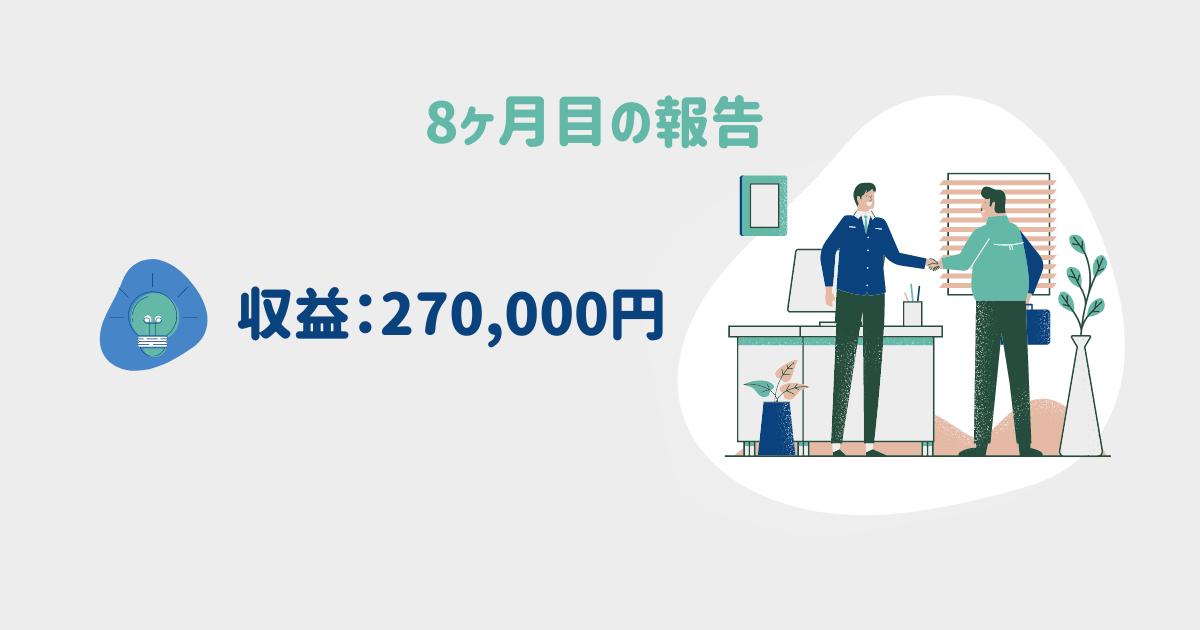【収益は270,000円】プログラミング学習8ヶ月目終了