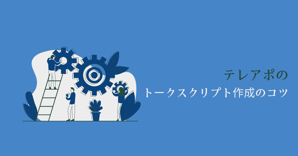 テレアポ・電話営業のトークスクリプト作成のコツ【具体例も記載】