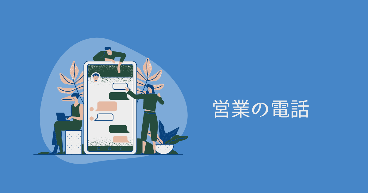 電話営業・テレアポ入門~ゼロからアポ獲得へ~