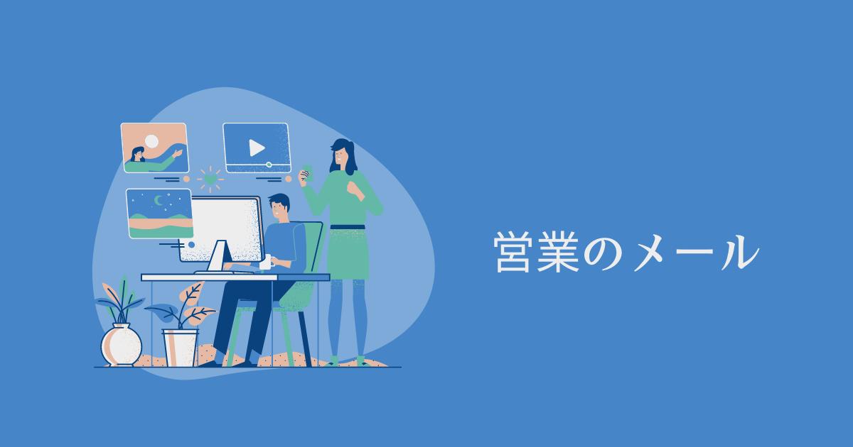 新規開拓営業のメールの送り方【営業初心者向け】