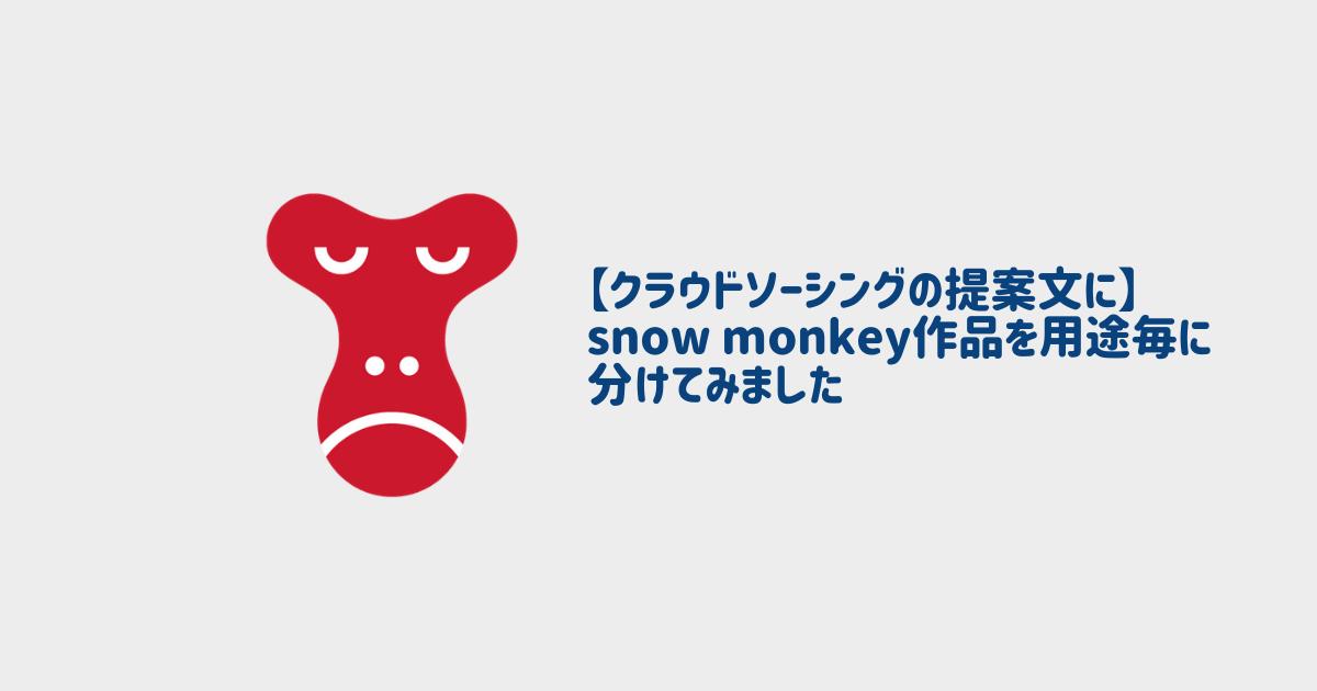 【クラウドソーシングの提案文に使える】snow monkey作品をジャンル毎に分けてみました